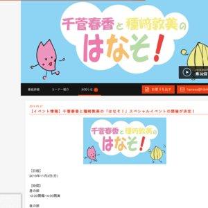 千菅春香と種﨑敦美の「はなそ!」スペシャルイベント 夜の部