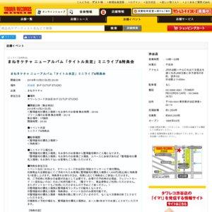 まねきケチャ ニューアルバム「タイトル未定」ミニライブ&特典会 10/21