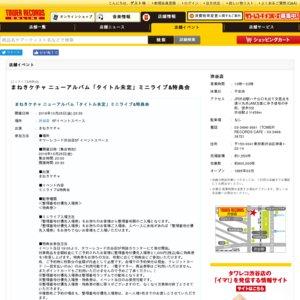 まねきケチャ ニューアルバム「タイトル未定」ミニライブ&特典会 10/25