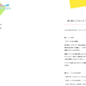 【延期】挿入歌ミニアルバム「DRe:AMER」発売記念イベント DAY2:AKIHABARAゲーマーズ本店