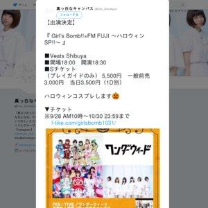 Girl's Bomb!!×FM FUJI 〜ハロウィンSP!!〜