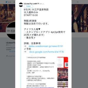 OOEDO IDOL LIVE 2019/9/5