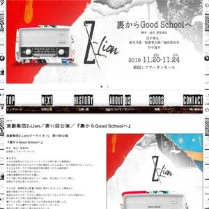 演劇集団Z-Lion 第11回公演『裏からGood Schoolへ』11/24 昼公演