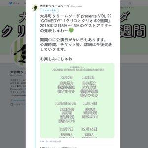 """【12/14 19時】大井町クリームソーダpresents VOL.??""""COMEDY!""""「クリコとクリオの2週間」"""