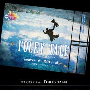 サウンドマン ショー『FOLEY TALE』 10/15 18時