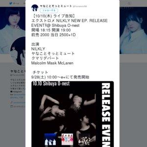 エクストロメ NILKLY NEW EP. RELEASE EVENT‼︎