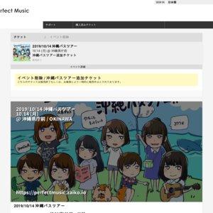 【中止】WonderTraveller!!! OKINAWA 沖縄バスツアー