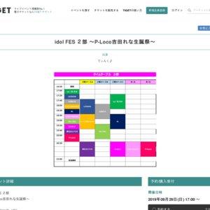 idol FES 2部 〜P-Loco吉田れな生誕祭〜