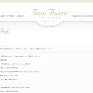 今井麻美 Winter LIVE「Flow of time」大阪公演