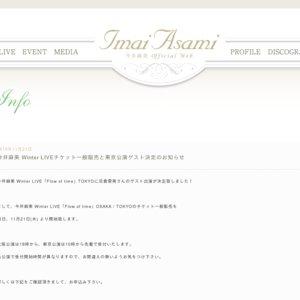 今井麻美 Winter LIVE「Flow of time」東京公演