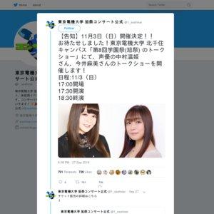 今井麻美・中村温姫トークショー<東京電機大学 旭祭>
