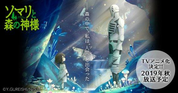 TVアニメ「ソマリと森の神様」プレミアム先行上映会 1回目