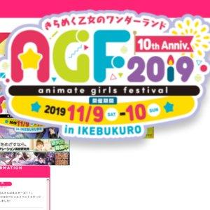 アニメイトガールズフェスティバル2019 2日目