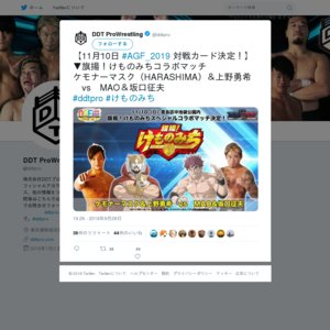 DDTプロレスリング×AGF2019~きらめく乙女の筋肉ランド~最終戦