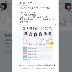 真っ白なキャンバス「いま踏み出せ夏」リリースイベント 10/11