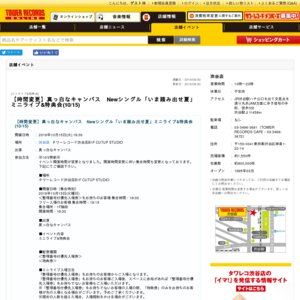 【時間変更】真っ白なキャンバス Newシングル「いま踏み出せ夏」ミニライブ&特典会(10/15)