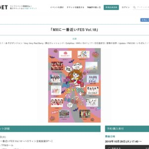 MXに一番近いFES Vol.18~ハロウィン全組仮装SP~