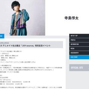 10/5 アニメイト名古屋店「JOY source」発売記念イベント 1回目