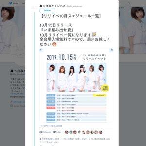 真っ白なキャンバス「いま踏み出せ夏」リリースイベント 10/16