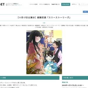 朗読芝居「スリーストーリーズ Vol.2 〜再会〜」11/17夜