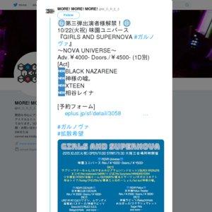GIRLS AND SUPERNOVA 〜NOVA COCHLEA.〜