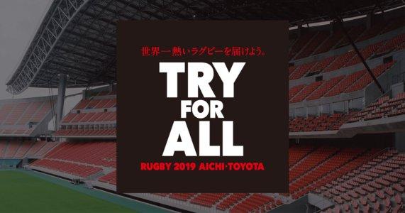 ラグビーワールドカップ2019™ ファンゾーン in 愛知・豊田  SKE48 トークステージ(2019.10.26)