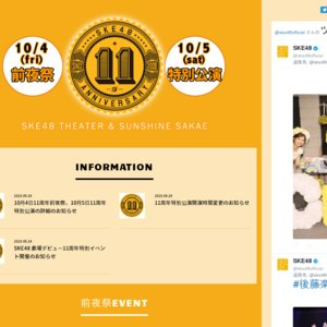 SUNSHINE SAKAE グランドキャニオン広場 SKE48 11周年記念スペシャルトークショー