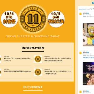 SKE48 11周年前夜祭 トークショー祭り