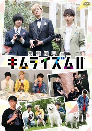 『木村良平のキムライズム2』DVD発売記念イベント【昼の部】