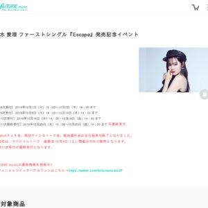 鈴木愛理 ファーストシングル『Escape』発売記念イベント 11/17 東京