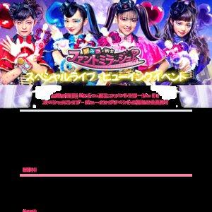 「ひみつ×戦士 ファントミラージュ!」 スペシャルライブ・ビューイングイベント(ライブビューイング) 2回目