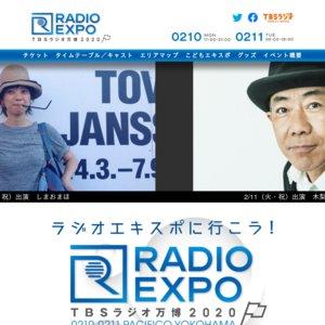 RADIO EXPO〜TBSラジオ万博2020〜 1日目