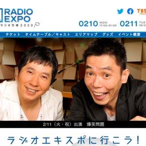 RADIO EXPO〜TBSラジオ万博2020〜 2日目 エンタメEXPO メインステージ