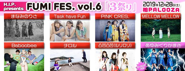 H.I.P. presentsFUMI FES. vol.6『3祭り』