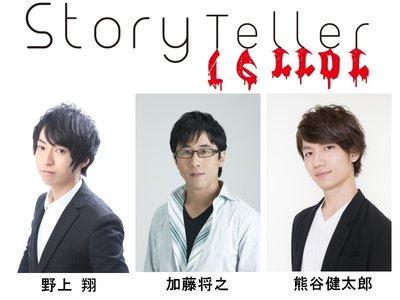 Story Teller(Terror)「朗読・怪談」 第2回 【夜の部】
