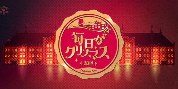 エアトリ presents 毎日がクリスマス 2019 12/21 YURiKA / 亜咲花 / halca / nonoc(昼公演)