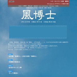 シス・カンパニー公演「風博士」 東京 12/26