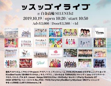 ッスッゴイライブ (2019/10/19)