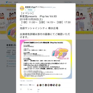 新星堂presents iPop fes Vol.83 3部