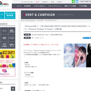 "THE NAKAJIMA HIROTO SHOW 802 RADIO MASTERS べストアルバム「Perfume The Best ""P Cubed""」公開収録"