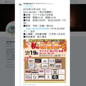 【10/19】Girl's Bomb!! 〜秋の収穫祭〜/マイナビBLITZ赤坂