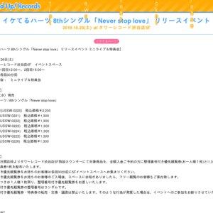 【10/26 15:00】イケてるハーツ 8thシングル「Never stop love」 リリースイベント ミニライブ&特典会