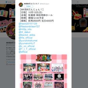 【中止】AKIBAだんじょん! 2019/10/13