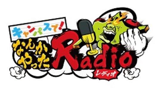 「キャンパスで!なんかやった Radio」公開生放送 2019/10/25