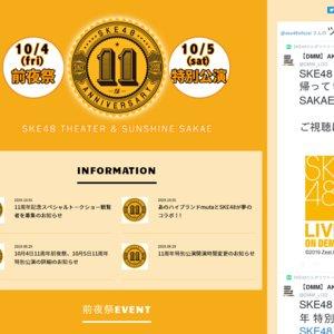 SKE48 11周年特別公演