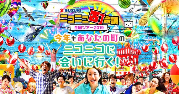 ニコニコ町会議 全国ツアー2019 in大阪文化芸術フェス2019