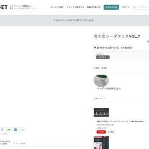 ガチ恋ソーダフェスVOL.7