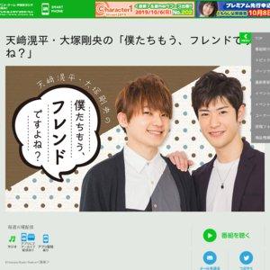 天﨑滉平・大塚剛央の「僕たちもう、フレンドですよね?」誕生日イベント2019 2部