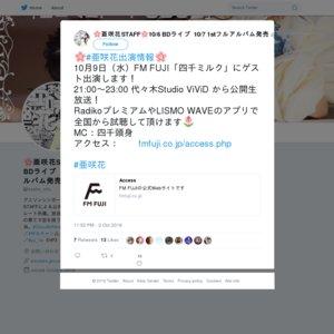 FM FUJI「四千ミルク」公開生放送 (2019/10/9)