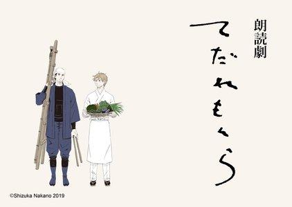 朗読劇『てだれもんら』 11/24 夜の部